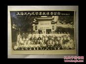 1955年上海工人光荣来杭休养留念
