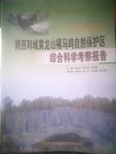 陕西韩城黄龙山褐马鸡自然保护区综合科学考察报告