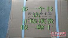 莎士比亚全集 (10卷本 精装)(全新 原箱装)上海译文出版社