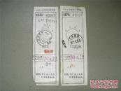 文革时期中国人民邮政汇款收据(2件合售)戳清