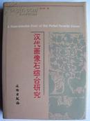 汉代画像石综合研究  (绝版)