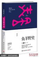 未拆封 正版 晓松说历史上的今天:鱼羊野史(第2卷)