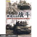 被遗忘的战斗——1944年马斯河突出部之战 潘学基 武汉大学出版社