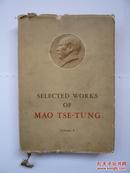 《毛泽东选集》第一卷 英文版 1964年第1版