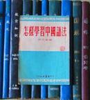 怎样学习中国语法