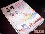 集邮【2011年1---11期】十一期合售