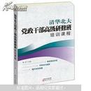 清华北大党政干部高级研修班培训课程
