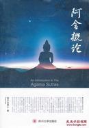 阿含概论 萧平实居士 四川大学出版社 9787561454893