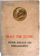 毛泽东的四篇哲学著作 英文版