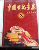 中国世纪专家.3