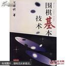 【正版】围棋基本技术/围棋初级教材丛书
