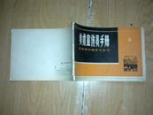 美术宣传员手册(2)-黑板报的编排与美化