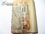 宋: ( 方舆勝覧 ) (51)   #899
