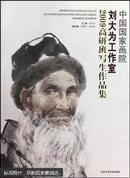 中国国家画院刘大为工作室2009高研班写生作品集