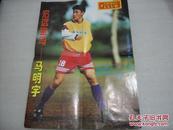 足球俱乐部海报 1996年8月比埃尔霍夫 马明宇