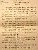 老照片:光辉的榜样—毛主席的好学生焦裕禄(5张全)