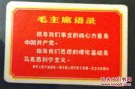 毛主席语录歌片-领导我们的核心力量(小库)