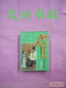 中国十大传世名画,珍藏扑克