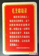 """文革产物毛主席语录歌片""""分清敌友""""(小库)"""