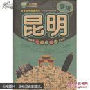 手绘中国系列:手绘昆明