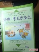 《汤姆.索亚历险记》,北京理工大学出版社,2006年,221页