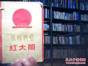 纵情歌唱红太阳歌曲集 【缺后封面】.