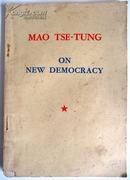 毛泽东新民主主义论 英文