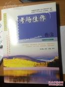 《考场佳作-最新材料》,适合于7-12年级,延边人民出版社,2006年
