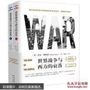 世界战争与西方的衰落  [The War of the World](上下).