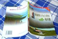 新疆维吾尔自治区省地图册 全一册 包括政区、地形、交通、旅游图 2006年版 全新