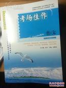 《考场佳作-最新命题》,适合于7-12年级,延边人民出版社,2006年,202页