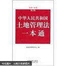 中华人民共和国土地管理法一本通(第3版)