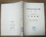 中华民国史资料丛稿(译稿)一号作战之三:广西会战(下)【馆藏本】