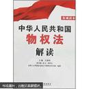 中华人民共和国物权法解读