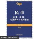 法律工具箱系列2:民事法律·法规·司法解释·裁判要旨(第2版)