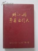 靖江县医药公司志(精)【内附《勘误表》一张。仅印500册!无章无字非馆藏。】