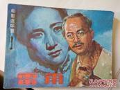 雷雨(上海电影出版社)