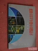 跨国公司与中国企业国际化