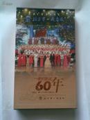 我们走过60年-庆祝北一建厂六十周年合唱活动(有盒套,含1本节目画册,3张光盘)