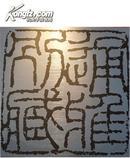张之洞书札十二帧(卷轴)