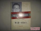 男人的一半是女人(中国小说50强1978-2000年)精装本。