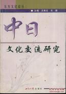 东方文化论丛・中日文化交流研究