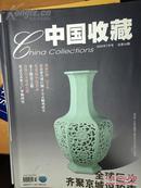 《中国收藏》2005.07;96页