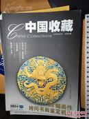 《中国收藏》2005.08;96页