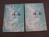 语文(1978 一版一印 含 华国锋时期 简化字 第一册 第三册(2)第五册 第三册 第五册共6册)