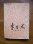 李自成(第三卷,上中册)(1版1印)