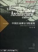 中国江南禅宗寺院建筑