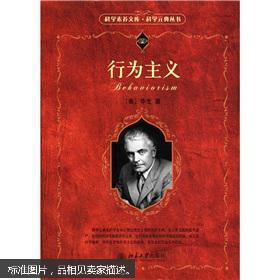 科学素养文库·科学元典丛书:行为主义