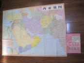 《西亚地图》(有原函套.挂图.长1米宽0.75米)