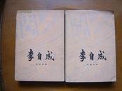 李自成(第三卷,上中下)(1版1印)
